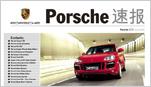 Porsche 2007 年档案 -  速报, 2007 第四期